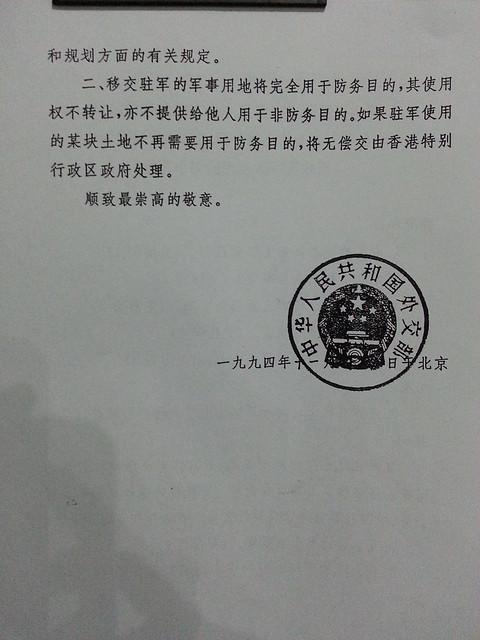 中英軍事協議頁四完