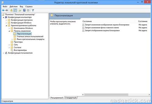 отключить экран блокировки Windows 8