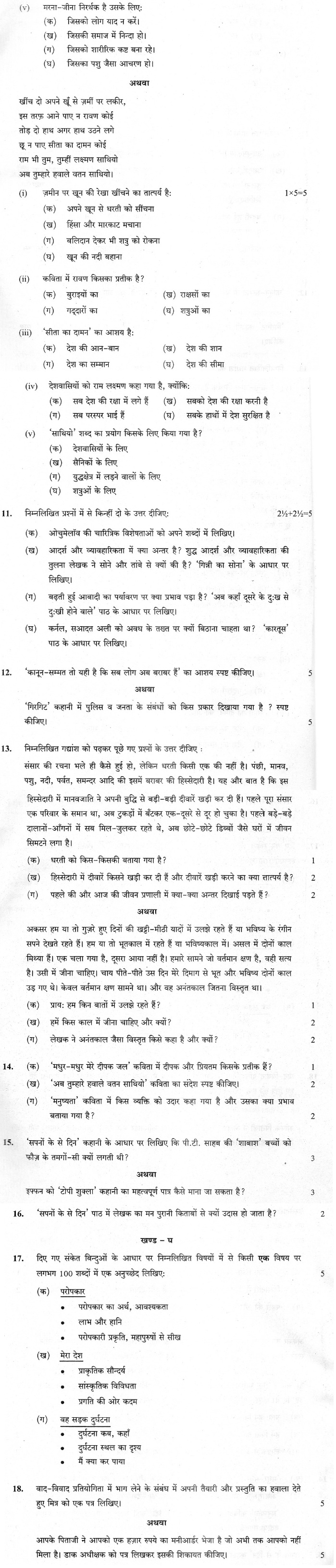 CBSE Class X Previous Year Question Papers 2012  Hindi(Course B)