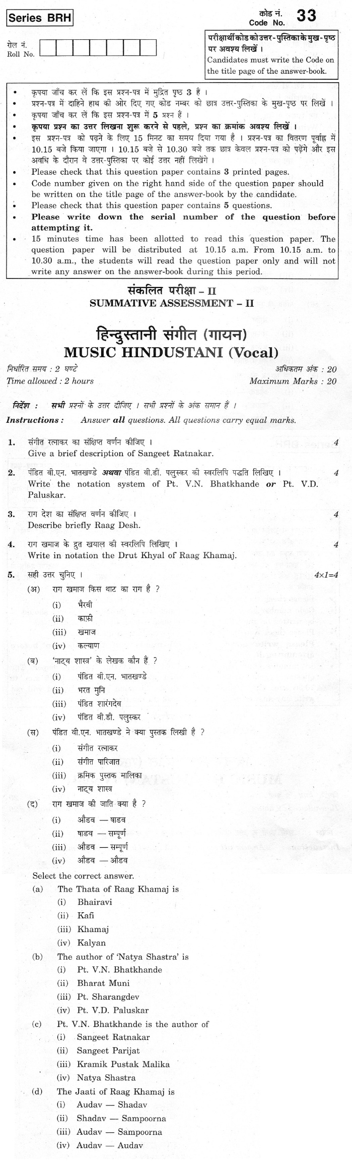 CBSE Class X Previous Year Question Papers 2012 Music Hindustani(Vocal)