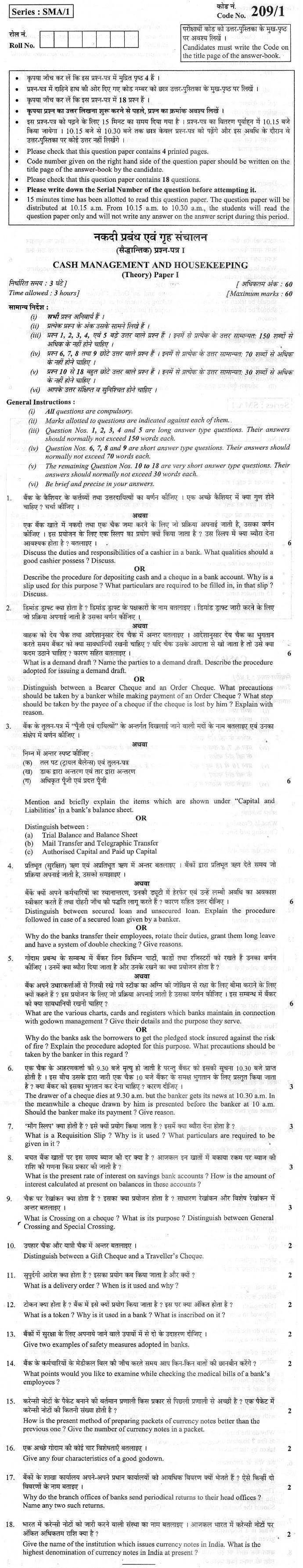 CBSE Class XII Previous Year Question Paper 2012 Cash Management and Housekeeping