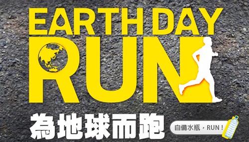 國家地理頻道EARTH DAY RUN。圖片來源:國家地理頻道