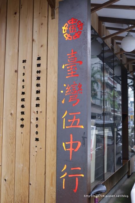 20130501_TaipeiWalker_0100 F