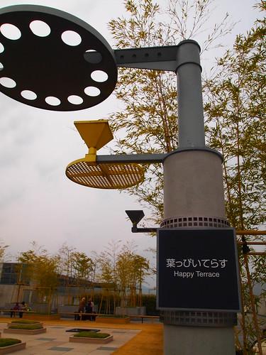 京都駅 葉っぴいてらす