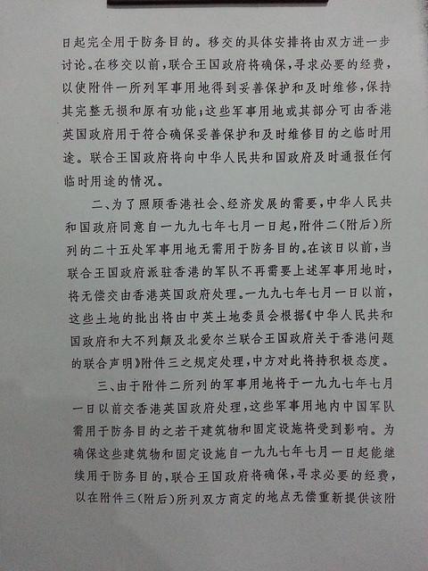 中英軍事協議頁二