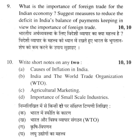DU SOL B.A. Programme Question Paper - Economics(Economic Development And Policy In India) -  Paper XI/XII