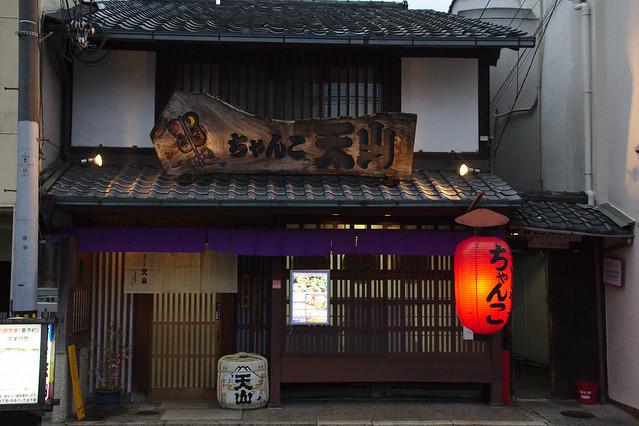 1099 - Nara