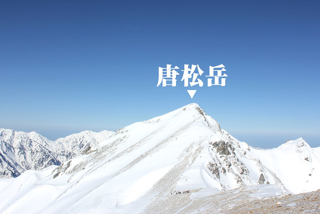 唐松岳_74