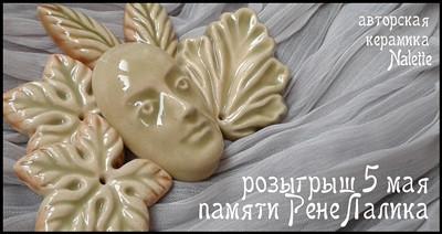Керамические элементы для бижутерии от Nalette@Livemaster.ru - розыгрыш