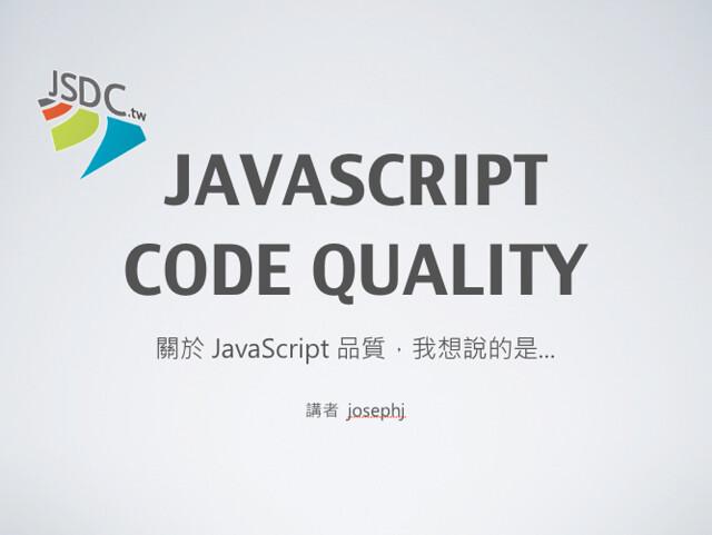 關於 JS 品質,我想說的是...