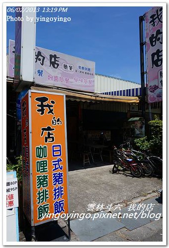 雲林斗六_我的店20130602_DSC04129