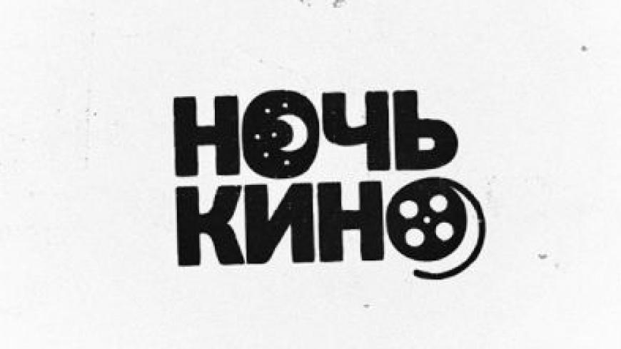 """Всероссийская акция """"Ночь кино"""" в Анапе"""