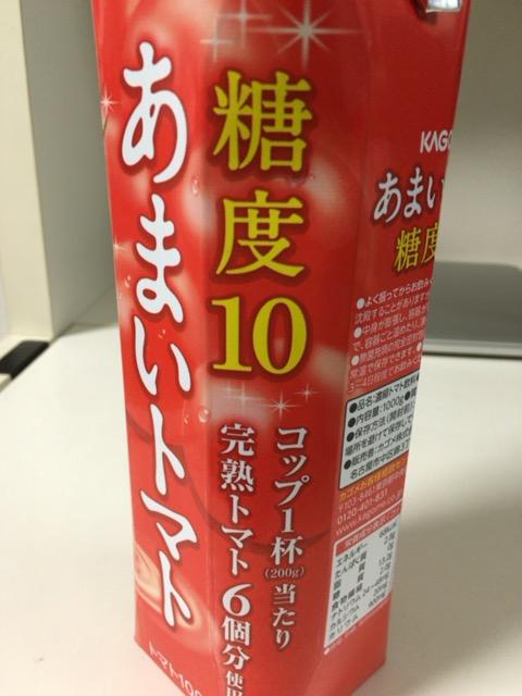コップ1杯で完熟トマト6個分を使用