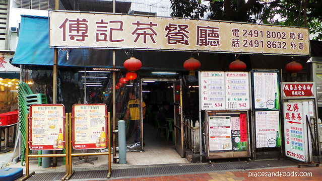 fu kee sham tseng restaurant