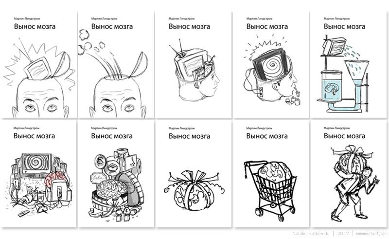 Brandwashed: sketches