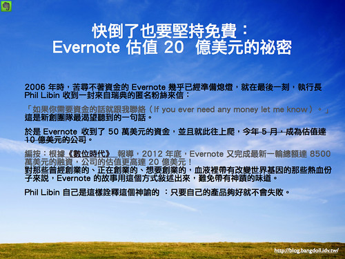 Evernote 雲端筆記本.008