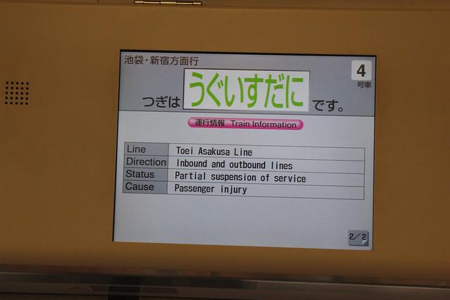 1206 - Akihabara Electronic Town