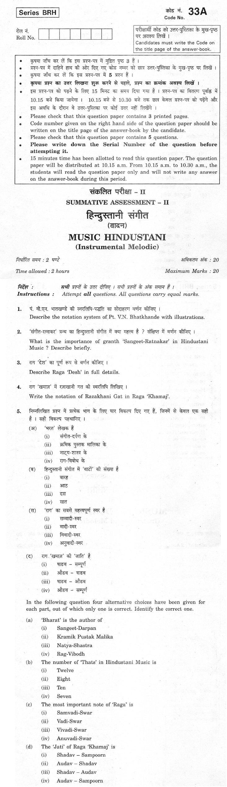 CBSE Class X Previous Year Question Papers 2012 Music Hindustani(Instrumental Melodic)