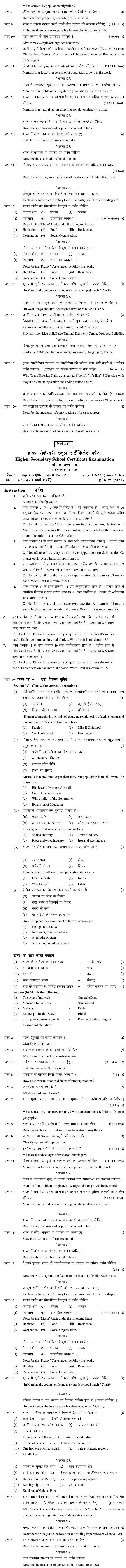 Chattisgarh Board Class 12 Geography Sample Paper