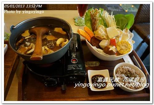 嘉義民雄_花漾廚房20130501_DSC03345