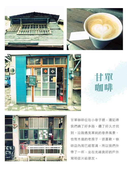 台南14甘單咖啡