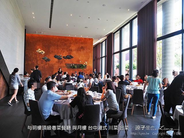 与玥樓頂級粵菜餐廳 與月樓 台中港式 川菜 合菜 58
