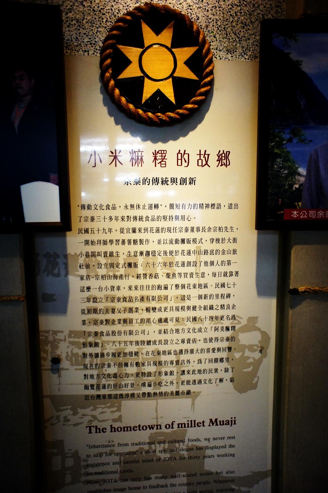 吉安鄉阿美小米文化館 (5)