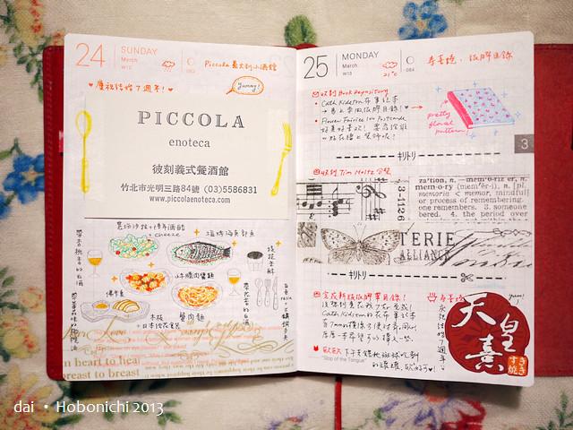 Hobonichi 2013/3月