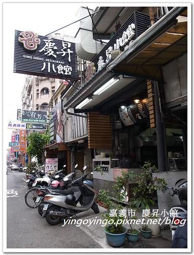 嘉義市_慶昇小館20130414_r0073565