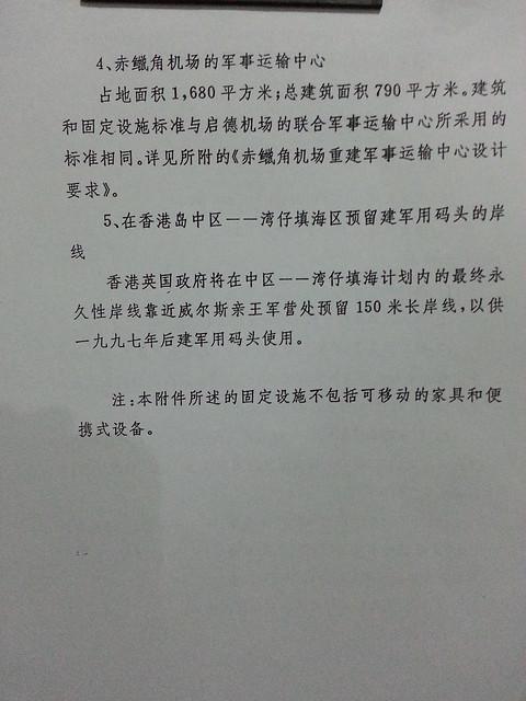 中英軍事協議附近三頁二完