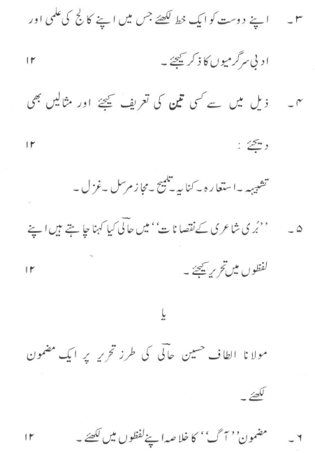 DU SOL B.A. Programme Question Paper - Urdu Language (B) - Paper V