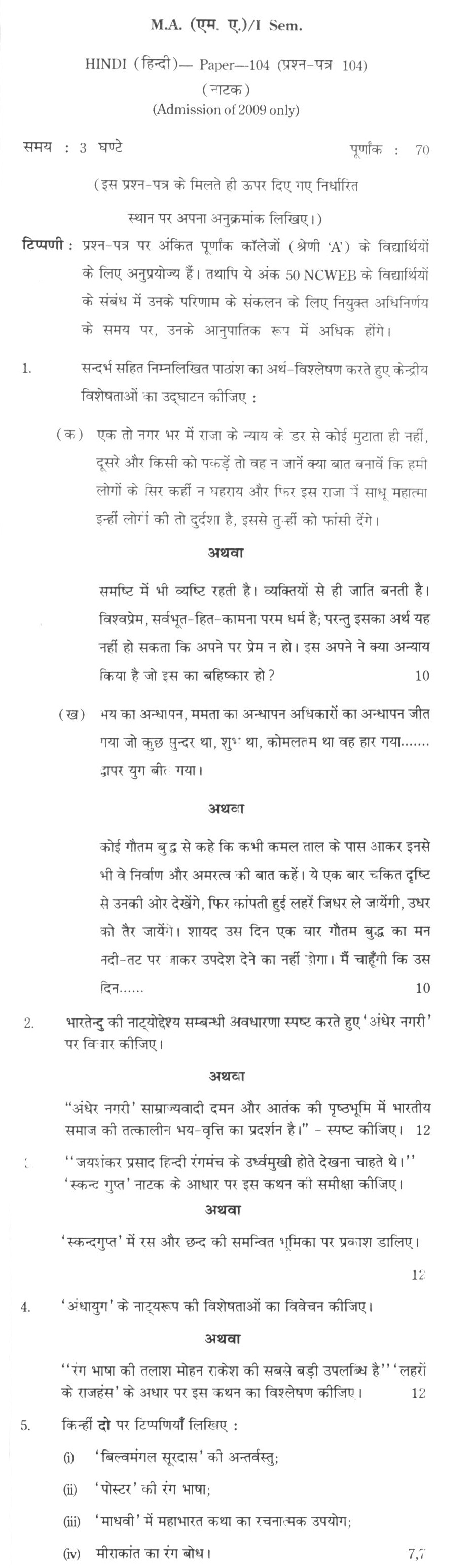DU SOL M.A. Hindi Question Paper - I Semester Natak - Paper 104