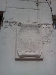 Photo of White plaque number 12438