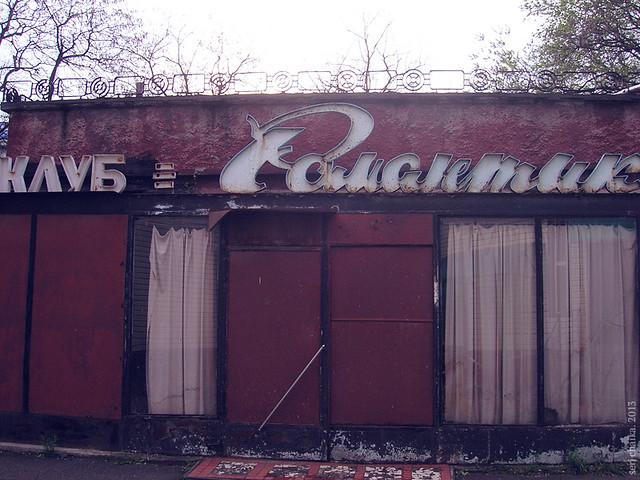 Клуб Романтик