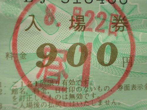 歌舞伎座18年8月幕見