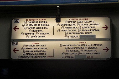 Bilingual English and Ukrainian directional signage at Maidan Nezalezhnosti (Майдан Незалежності) station