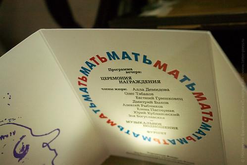 Приглашение, высокая печать