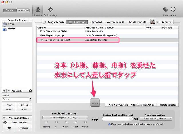 MagicTrackpadBTTアプリケーションスイッチャー設定