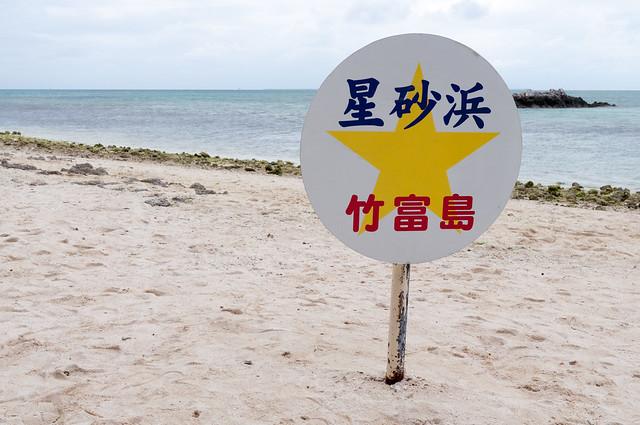 竹富島 星砂浜