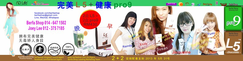 L5 Chocolate With Pro 9 Promotion 2