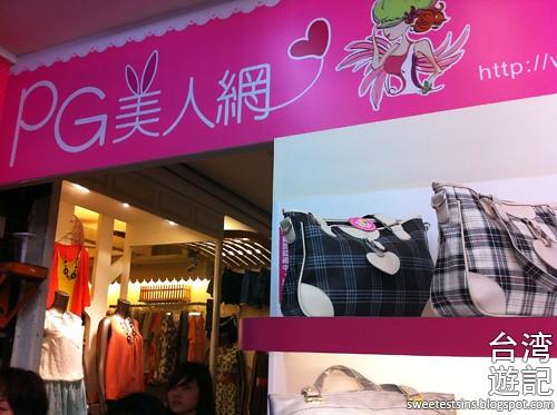 taiwan trip blog day 2 ximending taipei 101 agnes b cafe wufenpu raohe night market 29