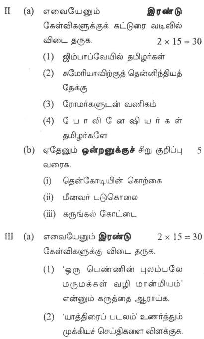 DU SOL B.Com. Programme Question Paper - Tamil Langauge - Paper V