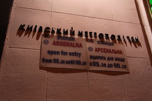 English and Ukrainian signage outside Arsenalna (Арсенальна) station