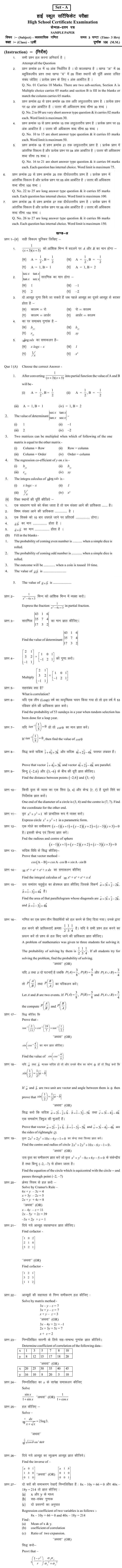 Chattisgarh Board Class 12 Occupational Mathematics (Vyavasayik Ganit)Sample Paper