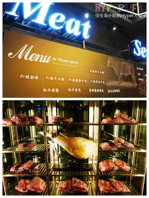 肉魂和牛鑄鐵料理 (5)