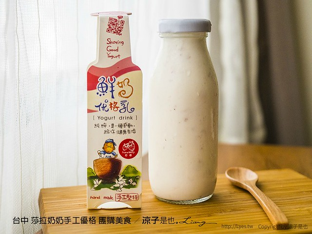 台中 莎拉奶奶手工優格 團購美食 6