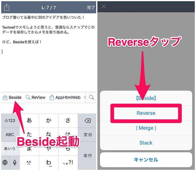 Beside→Reverse