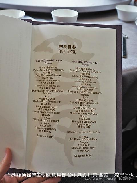 与玥樓頂級粵菜餐廳 與月樓 台中港式 川菜 合菜 2