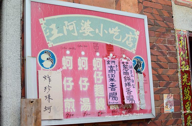 金門景點金門山后民俗文化村17