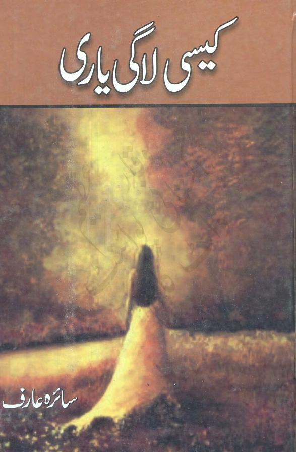 Kesi Laagi Yaari Complete Novel By Saira Arif